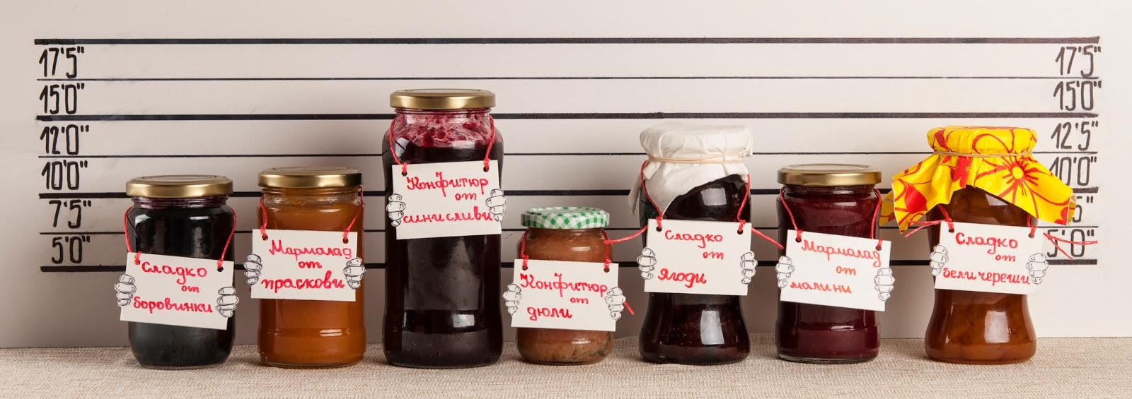 Сладка, конфитюри и мармалади